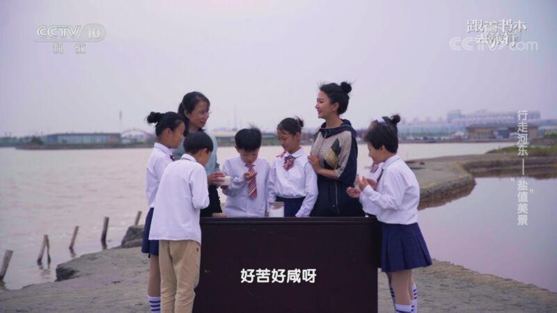 """《跟着书本去旅行》 20201023 行走河东——""""盐""""值美景"""