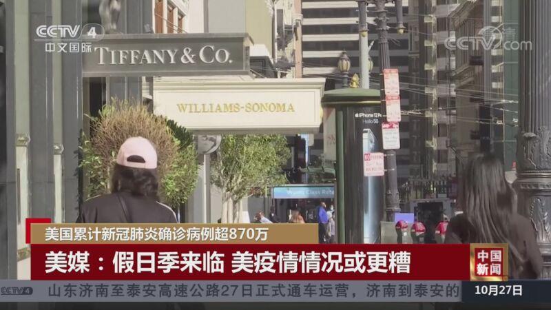 《中国新闻》 20201027 19:00