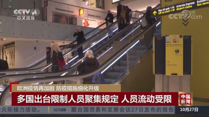 《中国新闻》 20201027 21:00