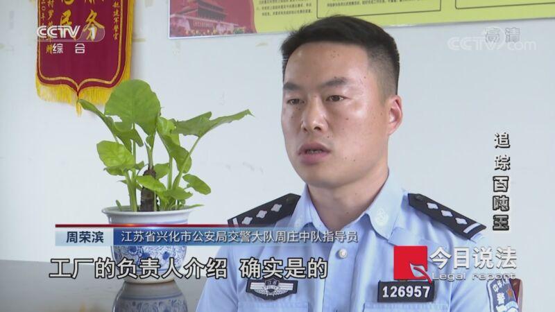 """《今日说法》 20201030 追踪""""百吨王"""""""