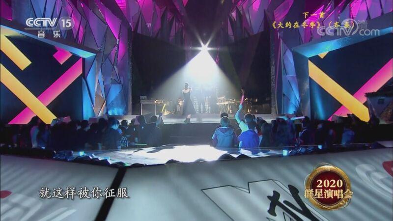 《精彩音乐汇》 20201101 2020群星演唱会 第三辑