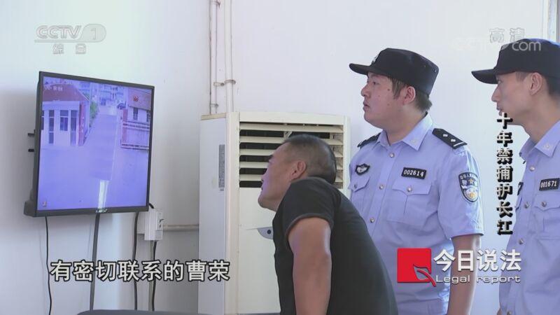 《今日说法》 20201106 十年禁捕护长江