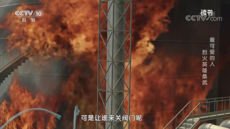 《读书》 20201109 鲍尔吉·原野 《烈火英雄》 最可爱的人 烈火英雄桑武