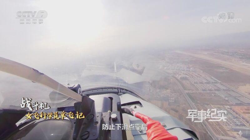 《军事纪实》 20201110 战斗机女飞行学员单飞记