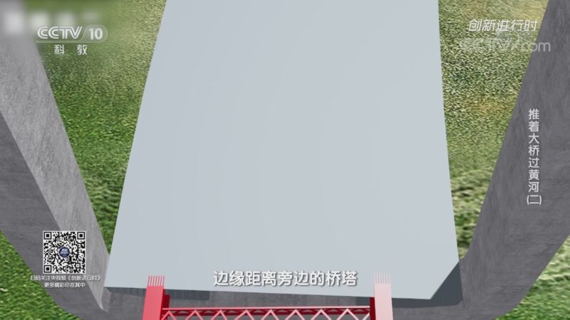 《创新进行时》 20201112 推着大桥过黄河(二)