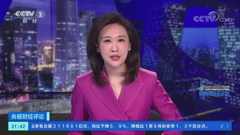 《央视财经评论》 20201116 全球最大自贸区诞生 释放哪些新活力?
