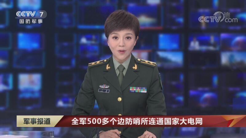 《军事报道》 20201119