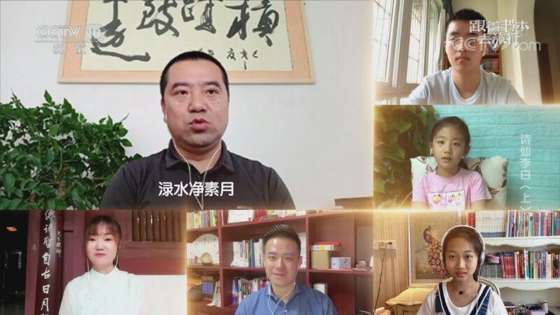 《跟着书本去旅行》 20201119 诗仙李白(上)