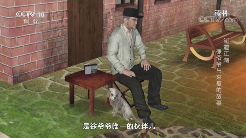 《读书》 20201119 王占黑 《街道江湖》 街道江湖 徐爷爷与来福的故事