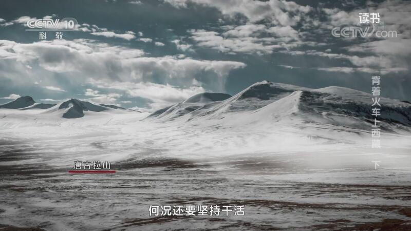 《读书》 20201121 疏王炀 《背着火车上西藏》 背着火车上西藏 下