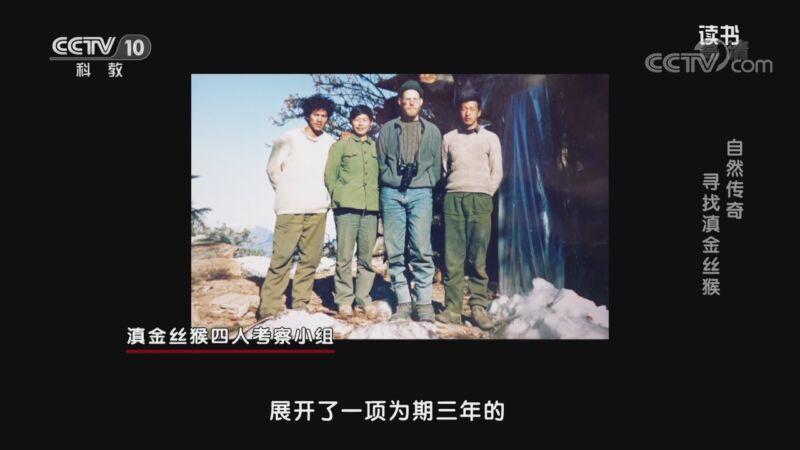 《读书》 20201122 肖林/王蕾 《守山 我与白马雪山的三十五年》 自然传奇 寻找滇金丝猴