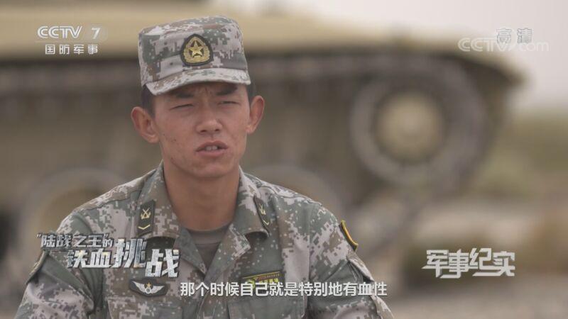 """《军事纪实》 20201123 """"陆战之王""""的铁血挑战"""