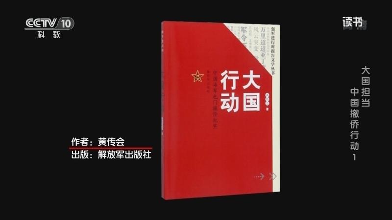 《读书》 20201221 黄传会 《大国行动:中国海军也门撤侨纪实》 大国担当 中国撤侨行动1