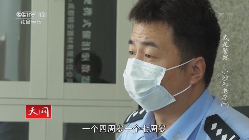 《天网》 20210104 系列纪录片《我是警察·小沙和老李》(下)