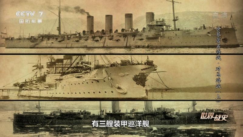 《世界战史》 20210106 世界著名海战 对马海战(上)