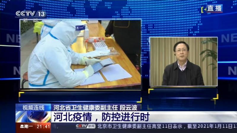 《新闻1+1》 20210111 河北疫情,防控进行时
