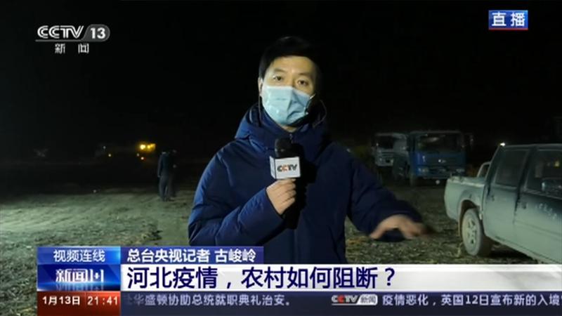 《新闻1+1》 20210113 河北疫情,农村如何阻断?