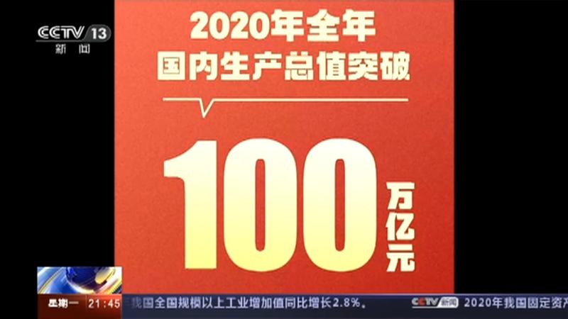 《新闻1+1》 20210118 2020好于预期,2021有何预期?