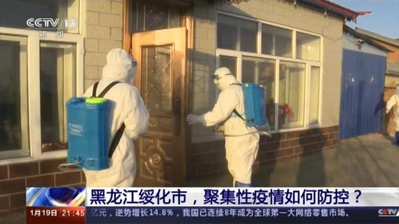 《新闻1+1》 20210119 黑龙江绥化市,聚集性疫情如何防控?