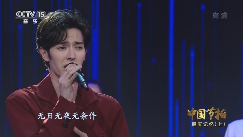 《中国节拍》 20210125 银屏记忆(上)
