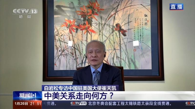 《新闻1+1》 20210126 白岩松专访中国驻美国大使崔天凯 中美关系走向何方?