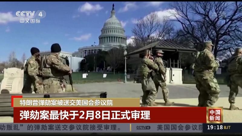 《中国新闻》 20210126 19:00