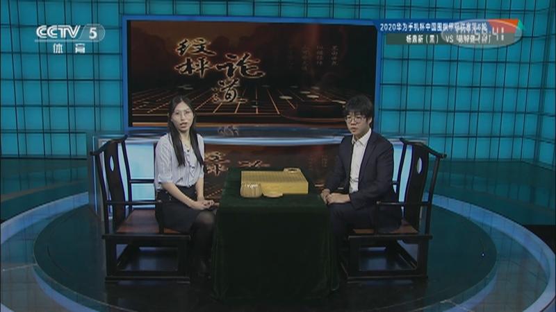 [棋牌乐]20210127 2020围甲第6轮:杨鼎新VS陈梓健