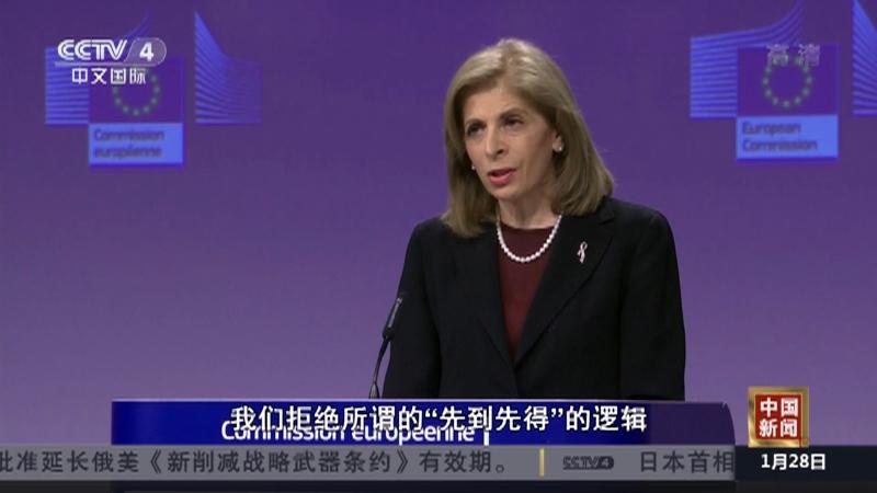 《中国新闻》 20210128 10:00