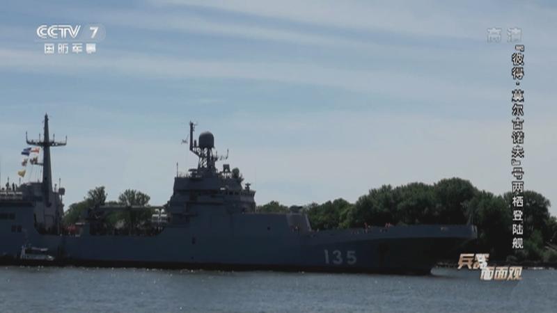 """《兵器面面观》 20210129 """"彼得·莫尔古诺夫""""号两栖登陆舰"""