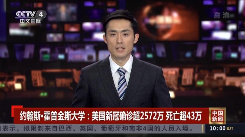 《中国新闻》 20210129 10:00
