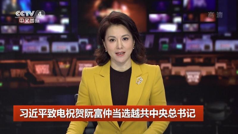 《中国新闻》 20210131 19:00