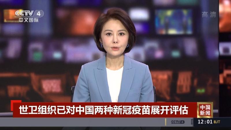 《中国新闻》 20210131 12:00