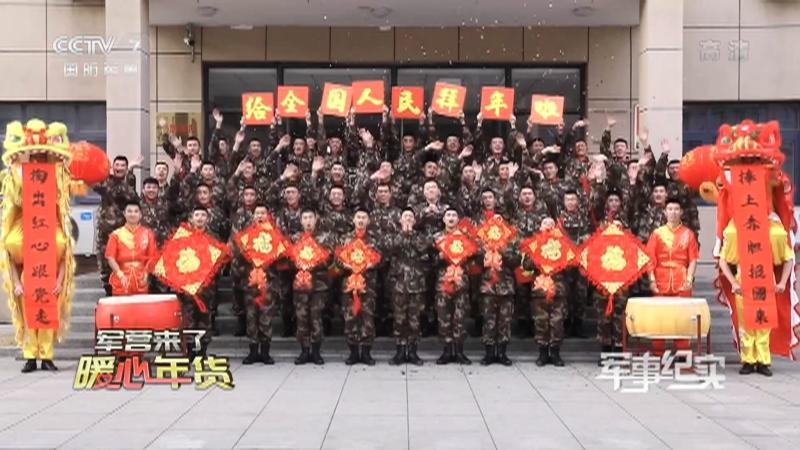 《军事纪实》 20210210 军营来了暖心年货
