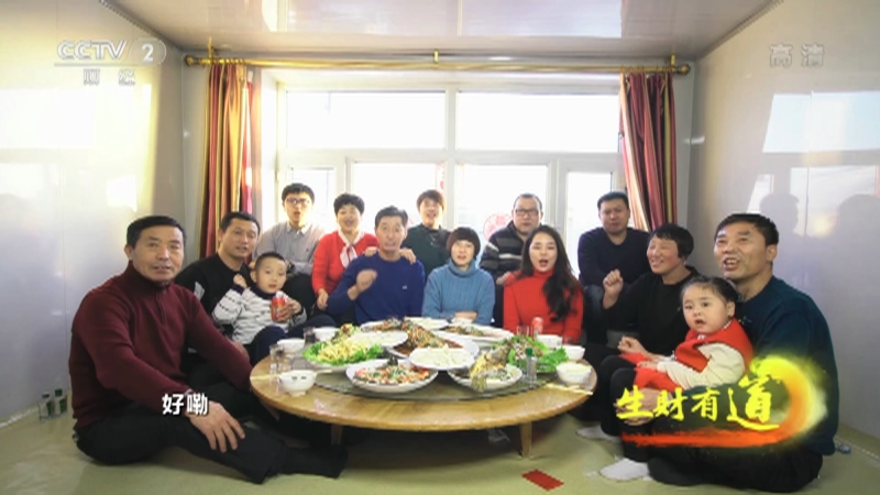 《生财有道》 20210212 云聚中国年:魅力查干湖 冰雪年滋味