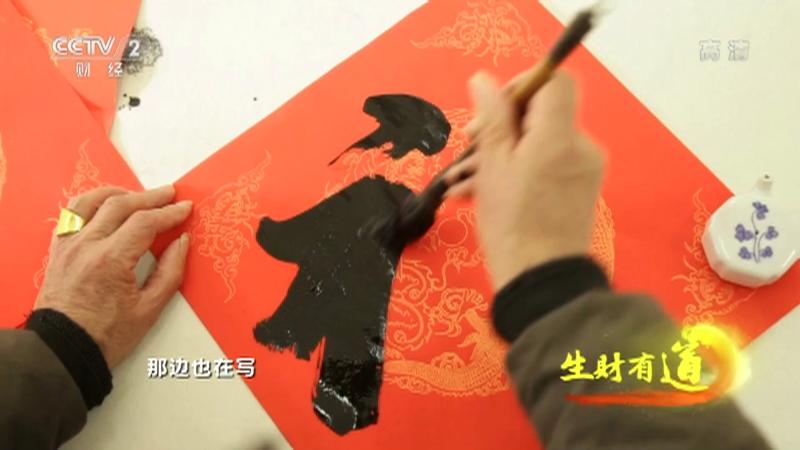 《生财有道》 20210213 云聚中国年:就地过年 暖在安吉