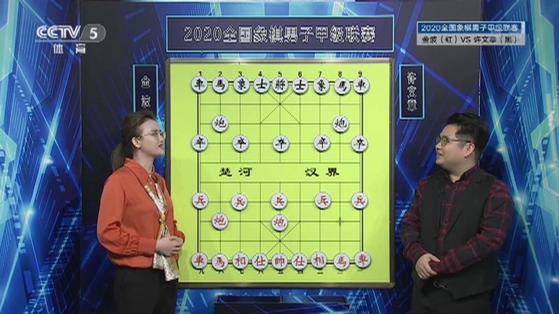 [棋牌乐]20210213 金波VS许文章