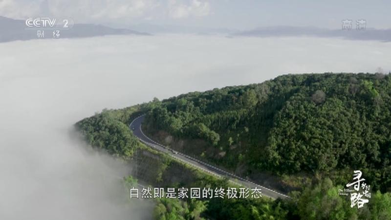 《经济半小时》 20210219 特别报道:寻路乡村中国·家园