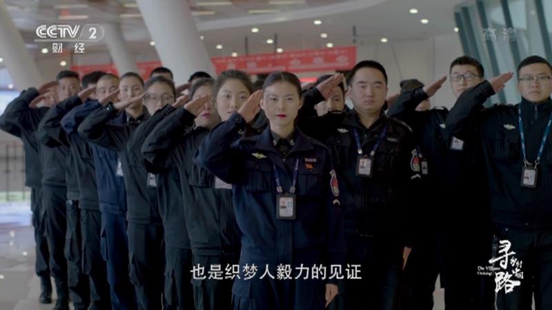 《经济半小时》 20210222 特别报道:寻路乡村中国·织网