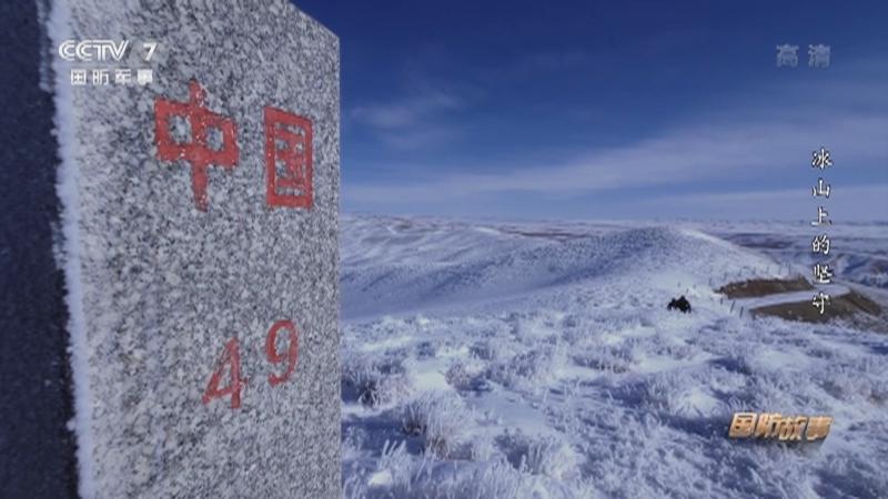 《国防故事》 20210222 新春走基层 冰山上的坚守
