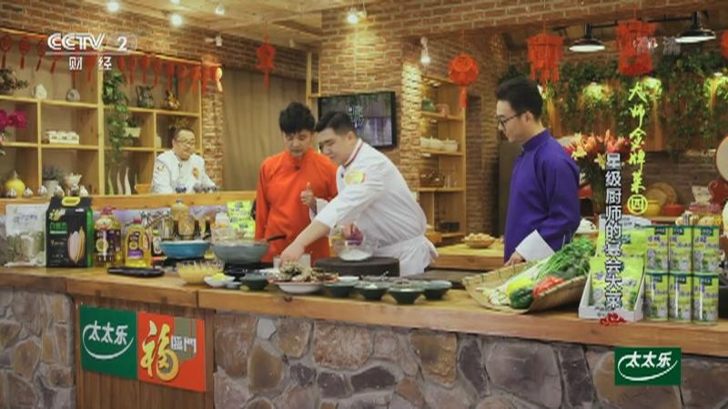 《回家吃饭》 20210223 大师金牌菜(四)星级厨师的宴会大菜