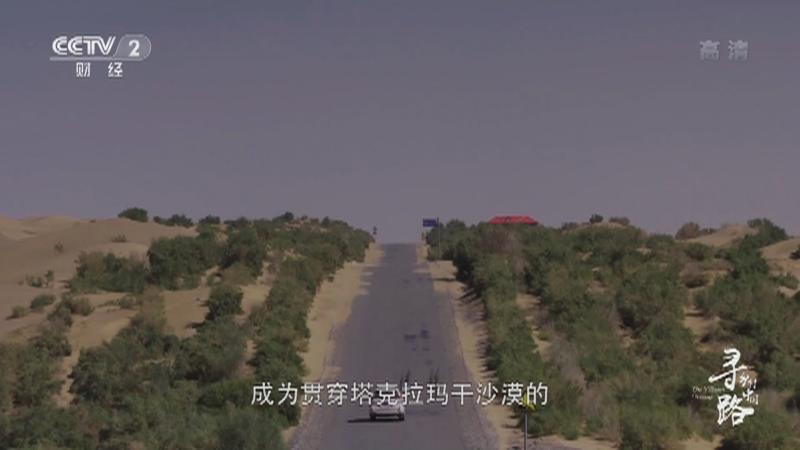《经济半小时》 20210224 特别报道:寻路乡村中国·逆行