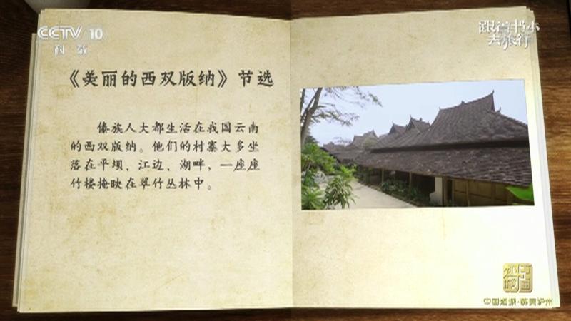 《跟着书本去旅行》 20210224 书本中的民居——小楼印象