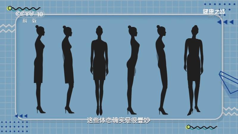 《健康之路》 20210225 不良姿势很伤人(上)