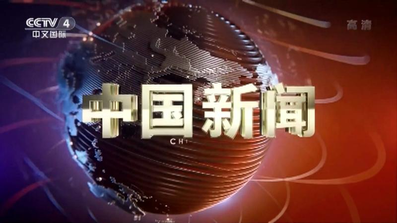 《中国新闻》 20210228 07:00