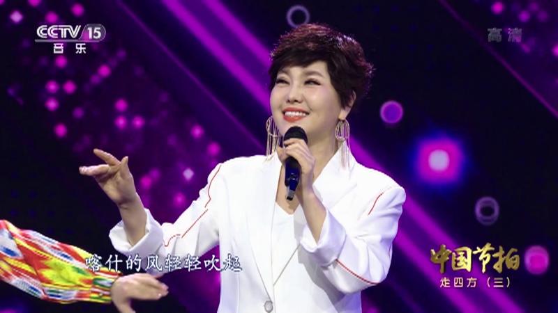 《中国节拍》 20210228 走四方(三)