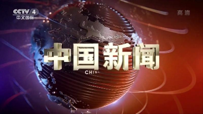 《中国新闻》 20210301 21:00