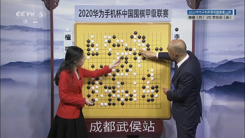 [棋牌乐]20210303 2020围甲联赛:檀啸VS李东勋