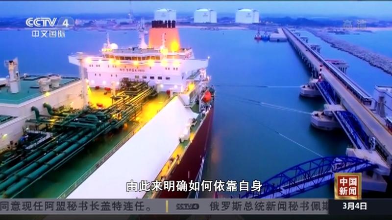 《中国新闻》 20210304 10:00