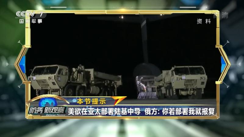 """《防务新观察》 20210315 美舰穿航挑衅 美欲绑架盟友在印太建""""稀土联盟""""?"""