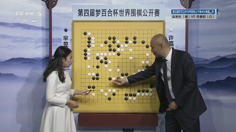 [棋牌乐]20210317 梦百合杯半决赛:芈昱廷-许嘉阳